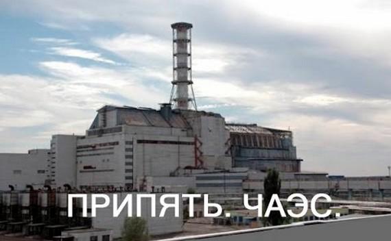 pripyat 10