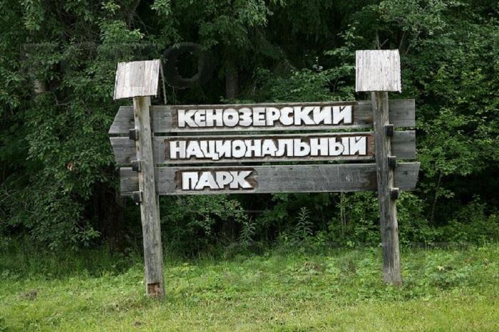 кенозерский парк
